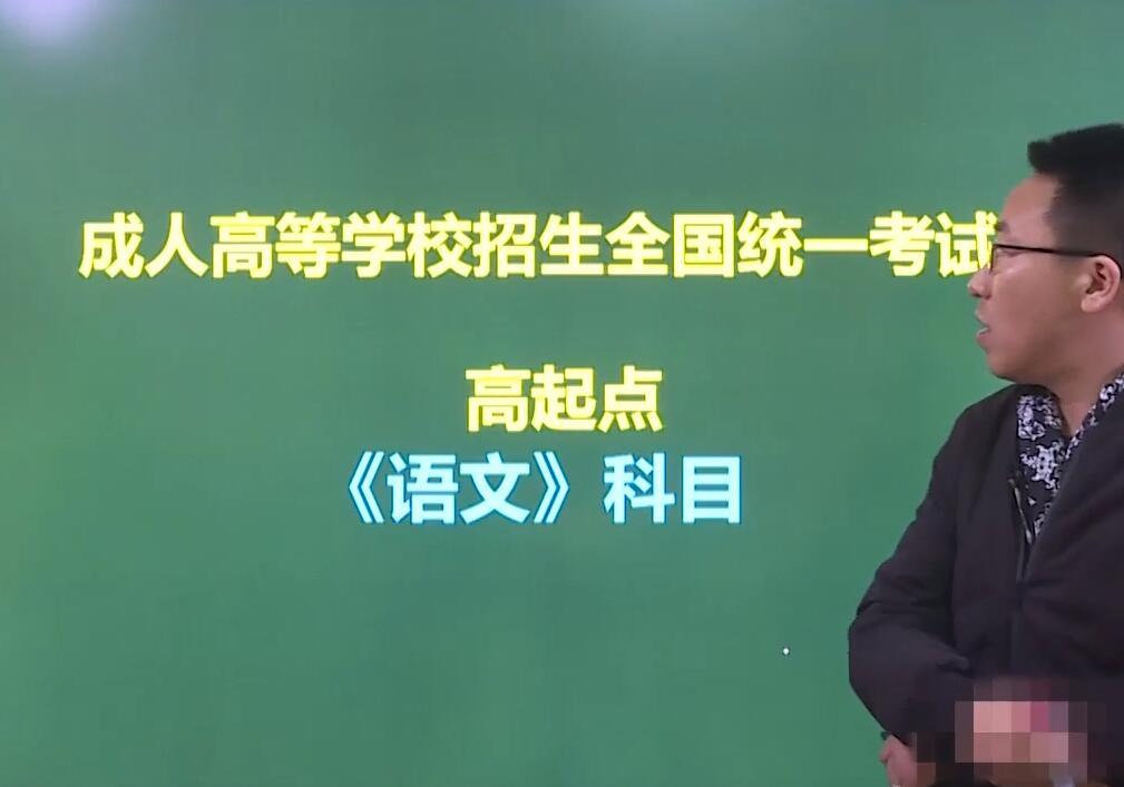 2021年安徽成人高考高起专语文考情分析