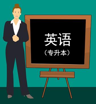 英语(专升本)精讲视频课程