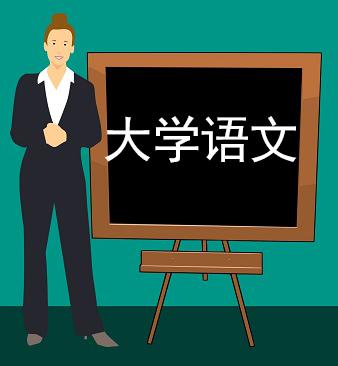 大学语文精讲视频课程