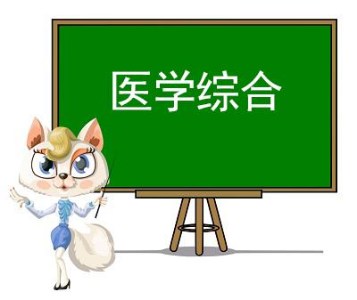 医学综合精讲视频课程