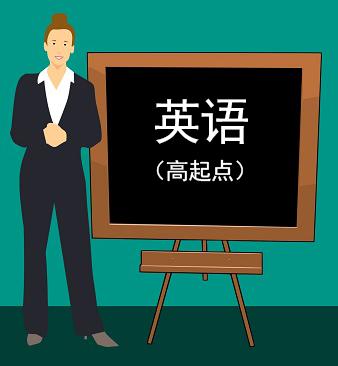 英语(高起点)精讲视频课程