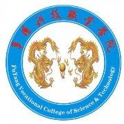 阜阳科技职业学院